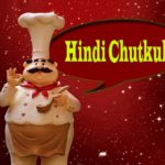 50+ Chutkule Hindi Me and Comedy Jokes in Hindi Font